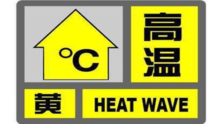 长沙市气象台发布高温黄色预警信号
