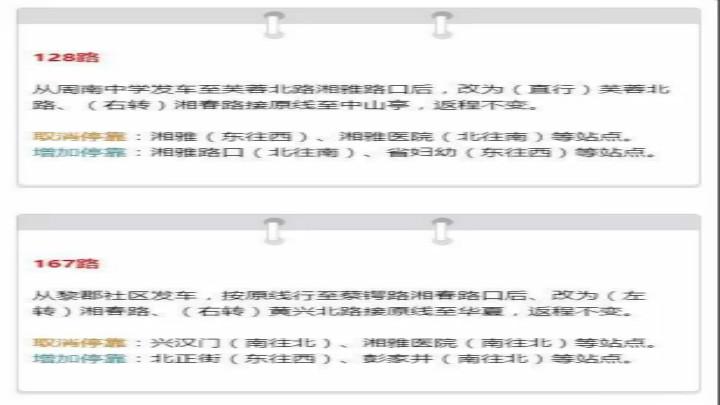 湘雅路蔡锷路口地铁6号线施工,5条公交线路临时调整