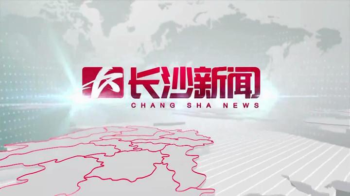长沙新闻20190826期回放