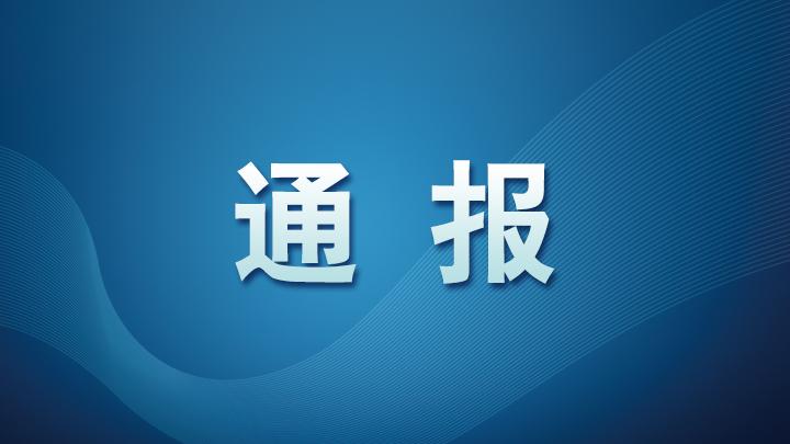 宁乡市政协原党组书记、主席邓杰平被开除党籍和公职