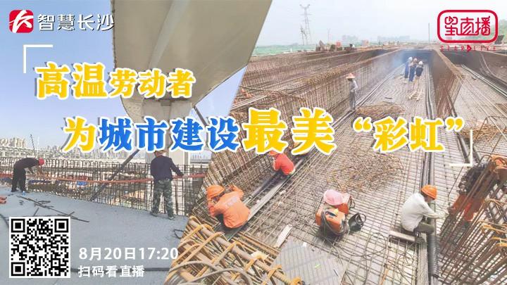 """高温劳动者:为城市建设最美""""彩虹"""""""