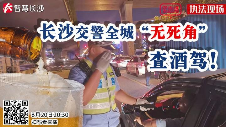 """直播回看:长沙交警全城""""无死角""""查酒驾!"""