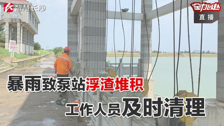 全力以赴:暴雨致泵站浮渣堆积 工作人员及时清理