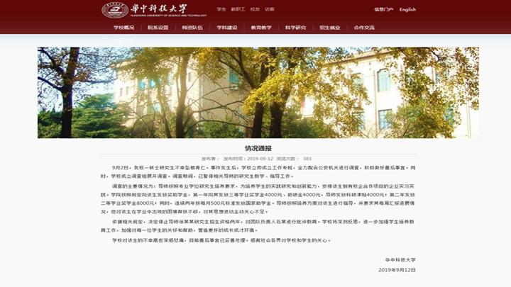 华中科大研究生坠楼身亡 学校:停止导师研究生招生资格两年