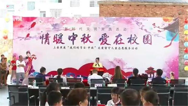 我们的节日·中秋:浏阳——100名留守儿童的别样中秋