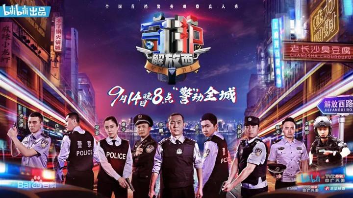 烟火气、真纪实、剧情式剪辑,这部新警察故事今晚八点开播!