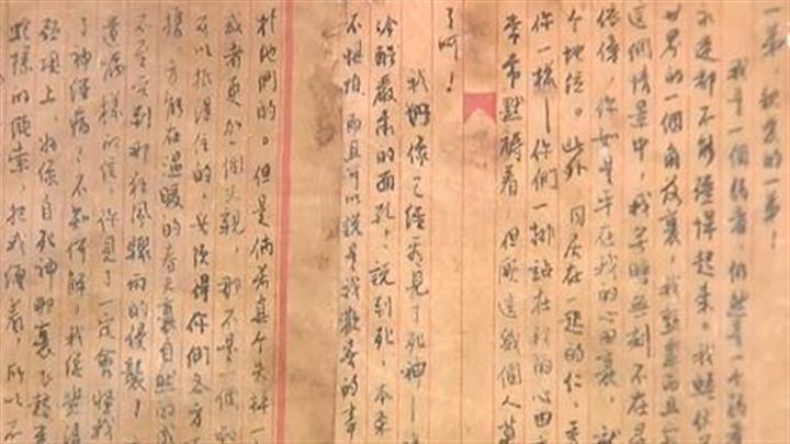 不忘初心 牢记使命:革命烈士杨开慧——一位革命女性 一封托孤家书