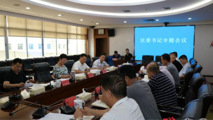 天心区委书记专题会议听取第八轮巡察工作汇报
