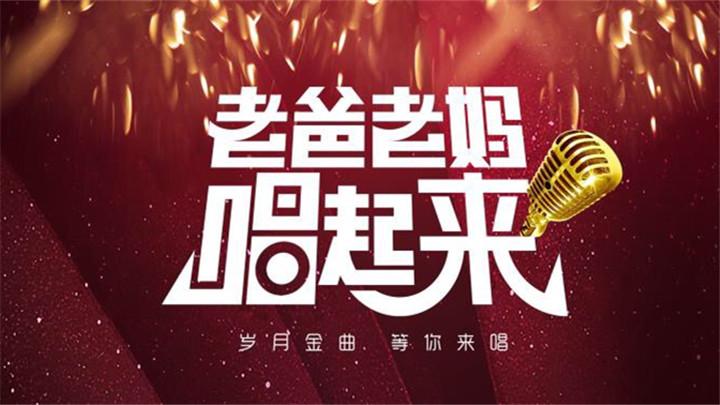 骏丰频谱老爸老妈唱起来:523号选手蒋明枝