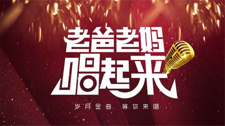 骏丰频谱老爸老妈唱起来:709号选手刘春莲
