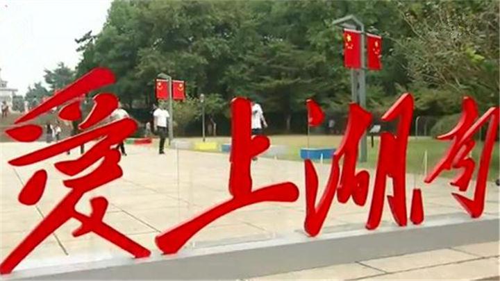 """庆祝新中国成立70周年 """"爱上湖南""""摄影展开展"""