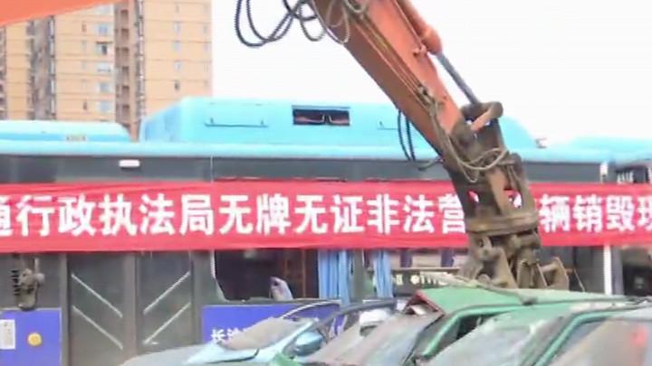 长沙市运管集中销毁32台假出租车
