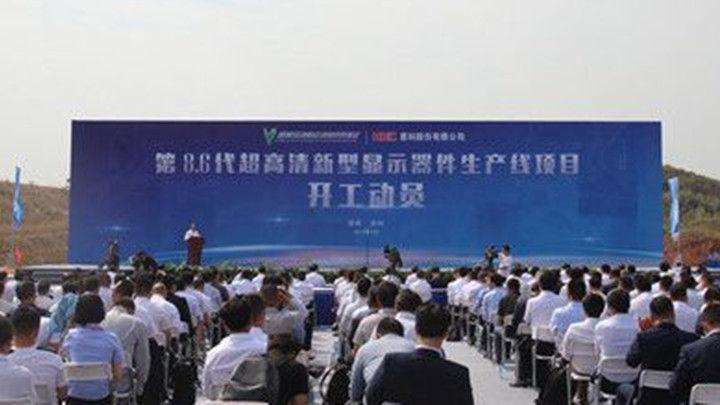 国内首条大尺寸OLED生产线落户浏阳 胡忠雄宣布项目开工