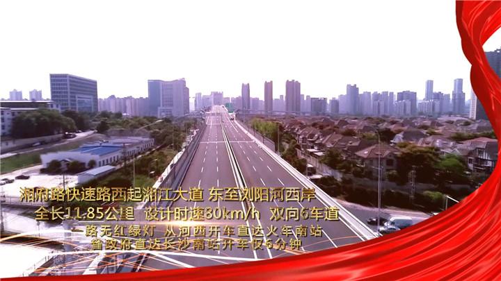湘府路快速路正式通车,为幸福生活赋能