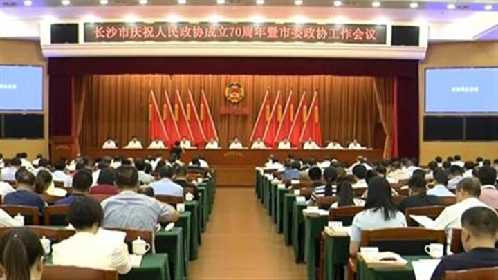 长沙市庆祝人民政协成立70周年暨市委政协工作会议召开