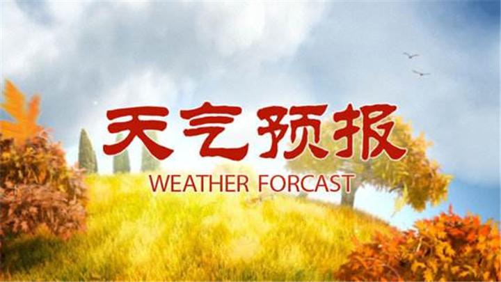 国庆假期全国大部地区天气总体较好,西南西北多阴雨