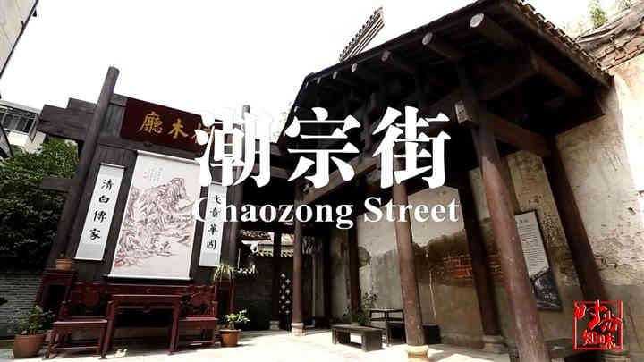 时光知味⑮丨潮宗街复活了怎样的老城故事?