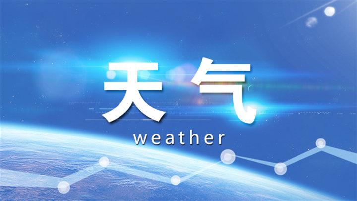 今天~17日湖南有降雨过程 冷空气活跃气温较低