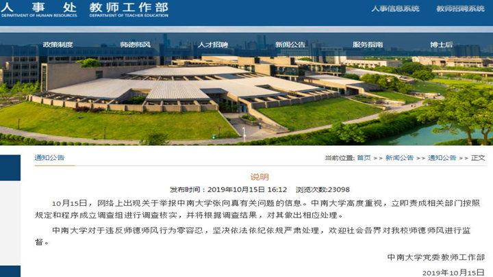中南大学电视台台长被举报性侵学生 校方回应:正在调查核实