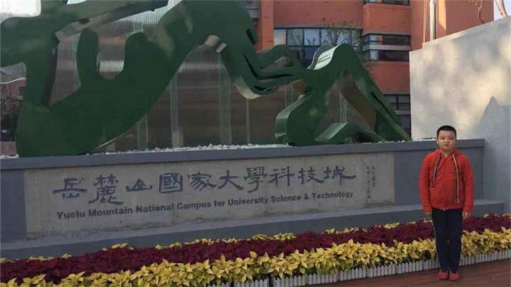 """长沙一小学生为岳麓山大科城题写""""城名"""" 为什么是他?"""
