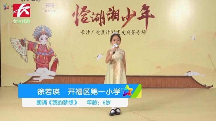 长沙广电星计划|280徐若瑛开福区第一小学《我的梦想》