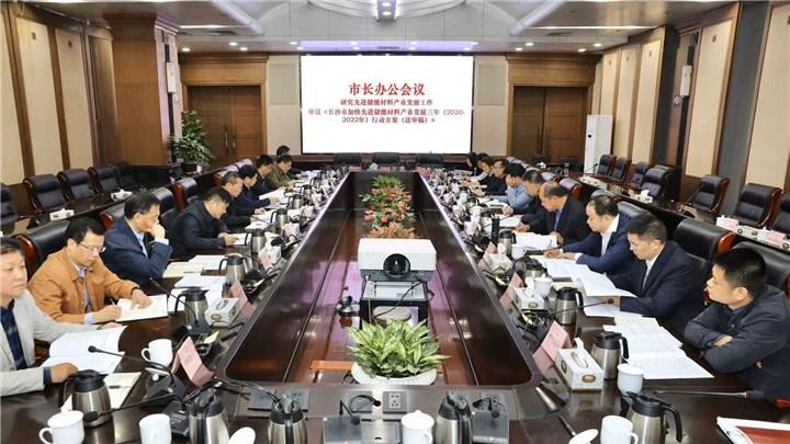 胡忠雄主持召开市长办公会 研究先进储能材料产业发展和全市数据资源管理工作