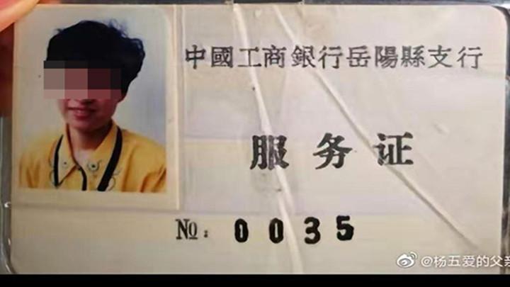 岳阳一银行命案20年后:八旬老父赏十万寻凶,警方仍在侦查
