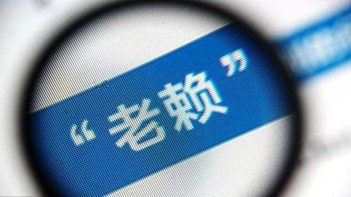 """王思聪罗永浩被限制高消费背后:1400多万人次上榜""""老赖"""""""