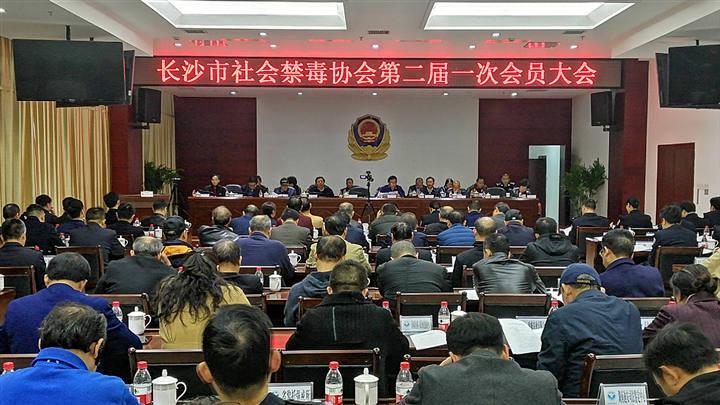 长沙市社会禁毒协会换届  袁观清当选新一届协会会长