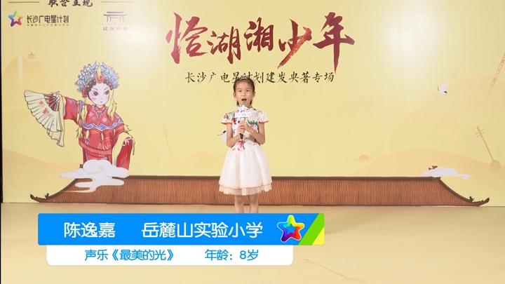 长沙广电星计划|324陈逸嘉岳麓山实验小学 节目:《最美的光》