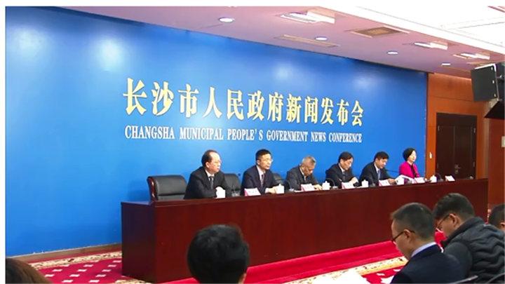 2019湖南(长沙)网络安全·智能制造大会28日开幕 为湖南及长沙高质量发展提供给更多机遇