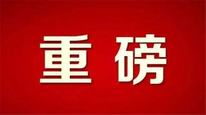 中国工程院2019年院士增选结果公布,湖南5人入选
