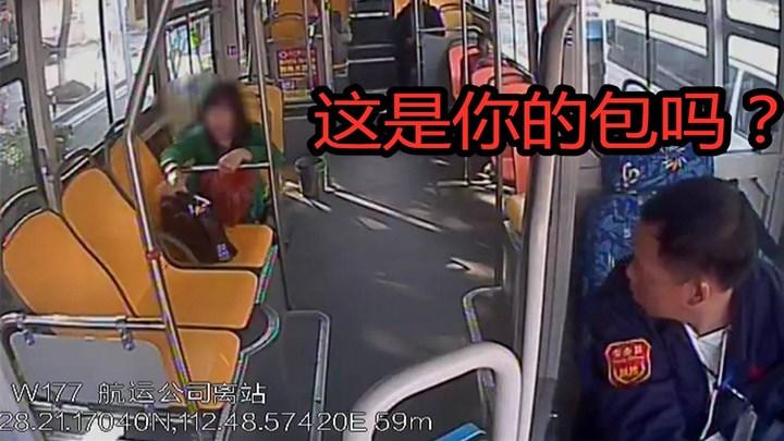 """""""这是你的包吗""""!公交司机怒斥女乘客,网友却夸他干得漂亮!因为..."""