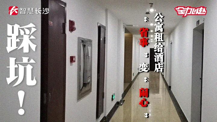 """全力以赴:踩坑!公寓租给酒店 """"省事""""变""""闹心"""""""