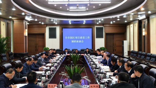 胡衡华主持召开全市园区项目建设工作调研座谈会
