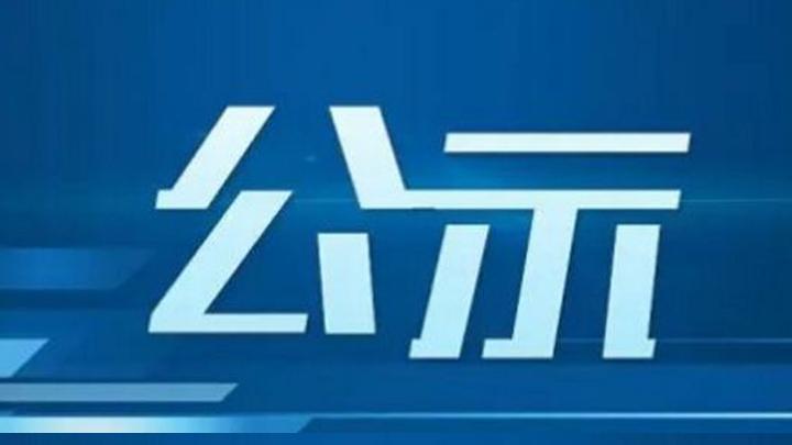 2019年湖南省企业科技创新创业团队支持计划入选团队公示