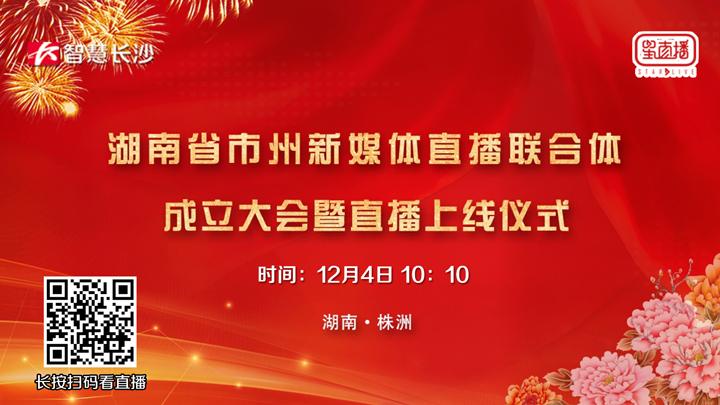 直播回看:湖南省市州新媒体直播联合体成立大会