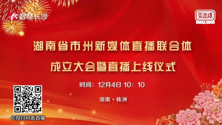 明天上午,湖南省市州新媒体直播联合体成立大会暨直播上线仪式盛大启航!