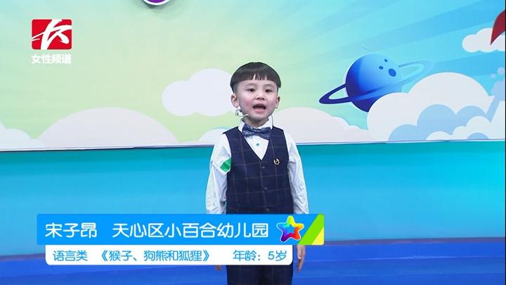 长沙广电星计划|690宋子昂天心区小百合幼儿园《儿歌》