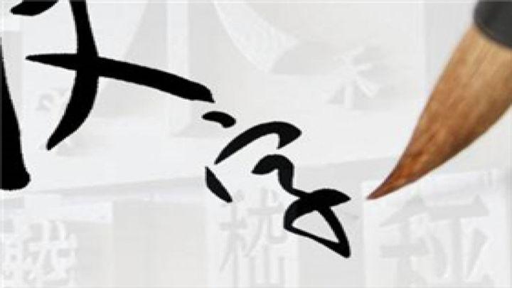 一横一竖抒写似水流年 他们推荐这些字为湖南年度字
