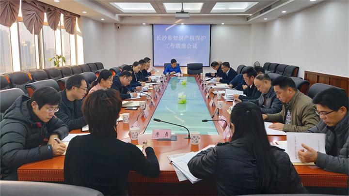 长沙市知识产权保护工作联席会议召开
