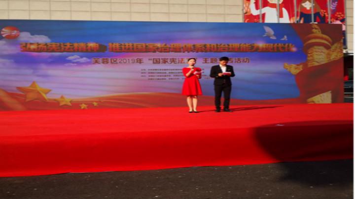 芙蓉区举行2019年国家宪法日宣传活动