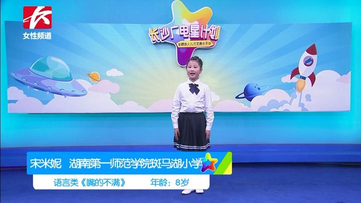 长沙广电星计划|712宋米妮湖南第一师范学院斑马湖小学《嘴的不满》