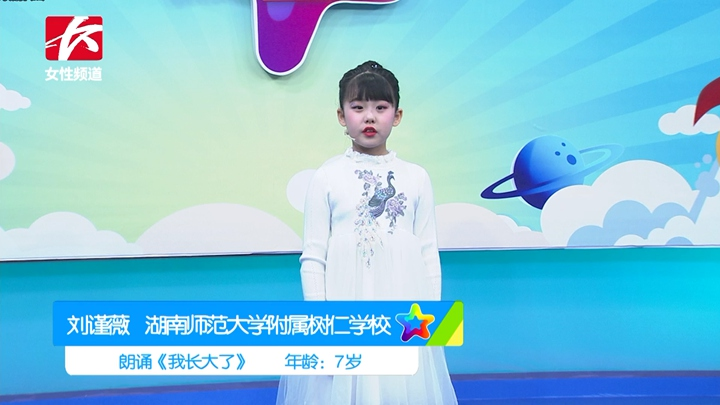 长沙广电星计划 698刘谨薇湖南师范大学附属树仁学校《我长大了》