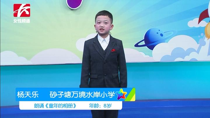 长沙广电星计划|702杨天乐砂子塘万境水岸小学《童年的相册》