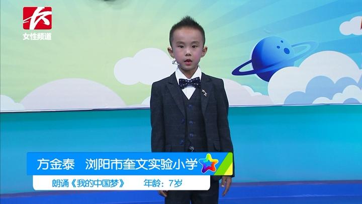 长沙广电星计划|715方金泰浏阳市奎文实验小学《我的中国梦》