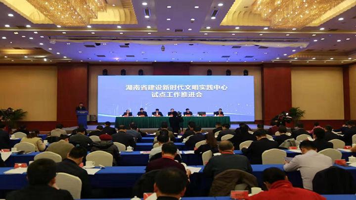 湖南省建设新时代文明实践中心试点工作推进会在宁乡召开