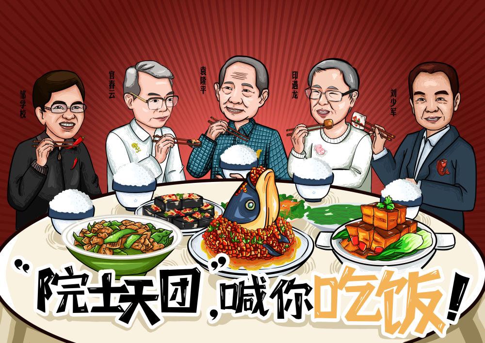 """舌尖上的院士:谁知盘中餐,背后有""""天团""""!"""