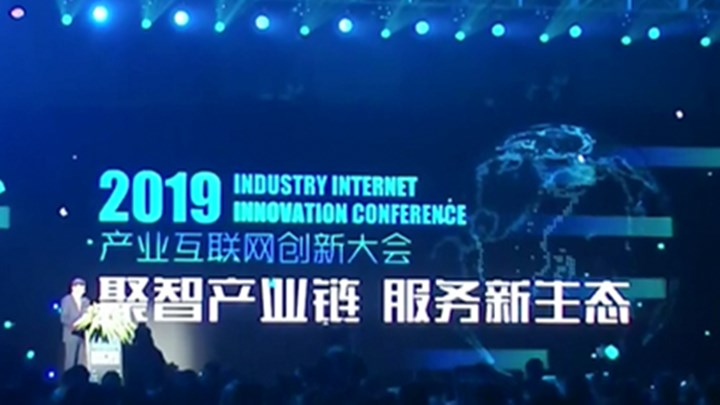 2019产业互联网创新大会举行 跨界大咖共议产业数字化发展