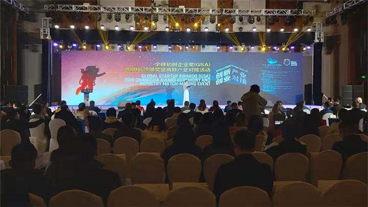 全球初创企业奖颁奖盛典首次落户长沙